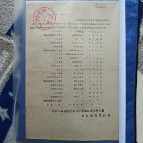 东北行政委员会关于东北解放区纪念节日纪念办法之规定