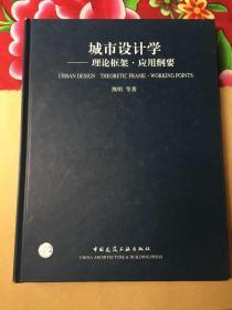 城市设计学:理论框架·应用纲要(大16开精装本)【熊明 签名