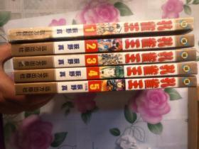 孔雀王(1-5册 全五册合售)2002年一版一印 (避免争议 实物拍摄)