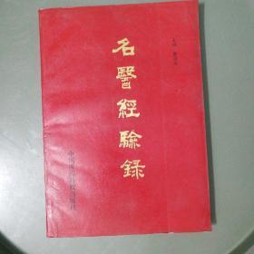 名医经验录(一版一印,仅印2千册)