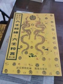 六壬经纬、六壬粹言、六壬类聚(16开平装影印本,印数400册)--故宫珍本丛刊