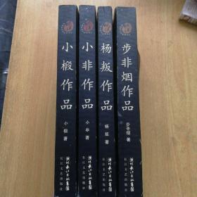 中国新武侠典藏书系:《小非作品》、《小椴作品》、《步非烟作品》、《杨叛作品》(全四册)