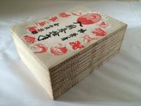 入廚三十年   13冊合售【本書原套為14冊,在售為13冊,缺第6冊   均為1983年9月香港陳湘記書局出版  品相好】
