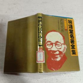 林语堂名著全集,第十二卷,武则天传。