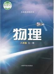 沪科版初中8八年级全一册物理课本教科书上海科技出版社