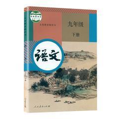 新版部编版人教版初中语文课本教材初三3/9九年级下册书
