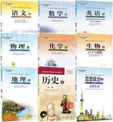 人教版入学高中高一课本教材全套必修一1共9本教科书