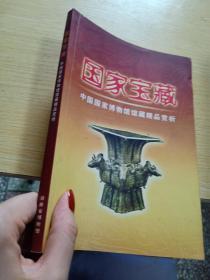 国家宝藏中国国家博物馆馆藏精品赏析