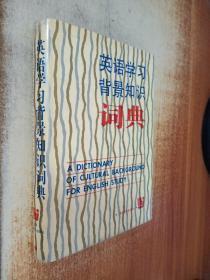 英语学习背景知识词典