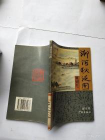 泖河秋泛图【馆藏】