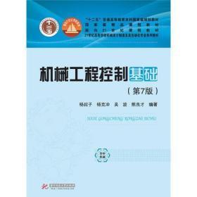 机械工程控制基础(第七版)9787568030908