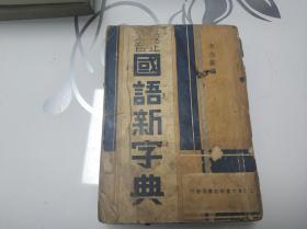 注音校正  国语新字典(1936年印)