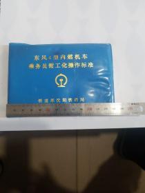 东风4型内燃机车乘务员钳工化操作标准