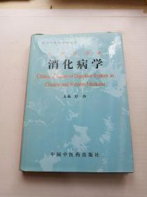 中西医临床 消化病学(内页撕裂)