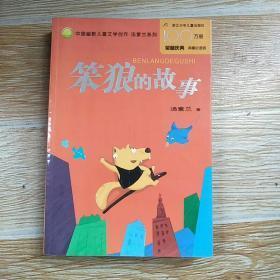 笨狼的故事:中国幽默儿童文学创作丛书 签名本【实物拍图】