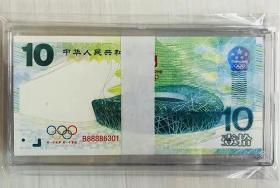 全新UNC北京奥运会纪念钞10元鸟巢测试钞钞整刀百连号收藏