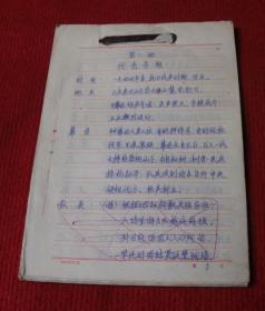 剧本:解放山沟镇(草稿)--T9