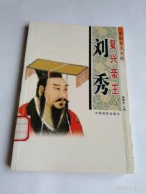 中国名人大传   复兴帝王 刘 秀