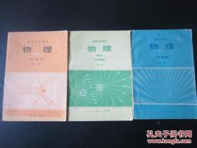 80年代老课本:人教版高中物理课本教材教科书全套3本甲种本   【83-85版,未翻阅】