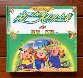 童话.故事一 新动画大世界全集 中文合订版