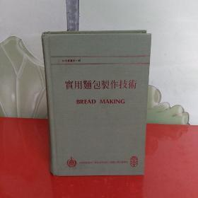 烘焙丛书第一辑《实用面包制作技术》