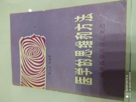 医学的思维和方法:国外医学哲学论文选(一版一印)