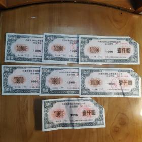 天津天龙纸业有限责任公司企业债券(1000元,7张)