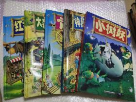 彩色森林童话故事宝库:彩色森林童话故事宝库:小树妖、六仙女、红胡子巨人、大森林中的秘密、神秘的金字塔、