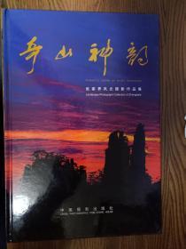 奇山神韵:张家界风光摄影作品集(汉英对照 精装)