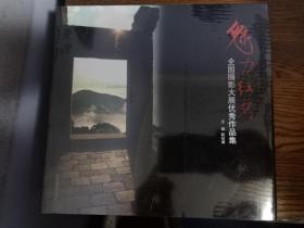 魅力红安:全国摄影大展优秀作品集