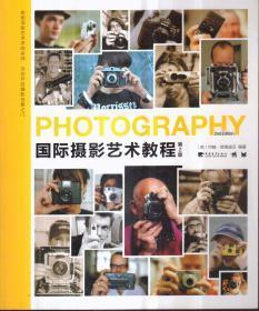 国际摄影艺术教程 第2版