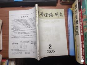 史学理论研究 2005年第2期