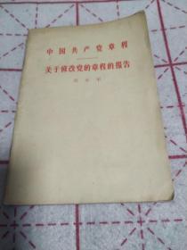 中国共产党章程关于修改党的章程的报告,邓小平