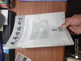 史学理论研究 2004年第1期