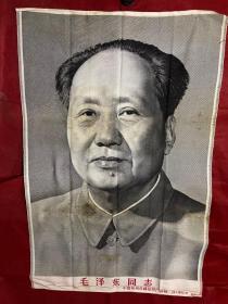 毛主席丝织挂毯
