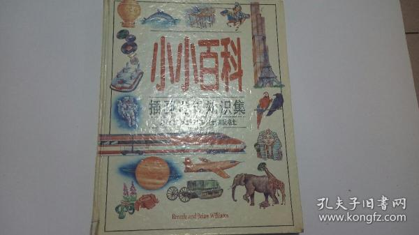 小小百科:插画世界知识集