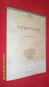 藏语构成法研究(藏文)