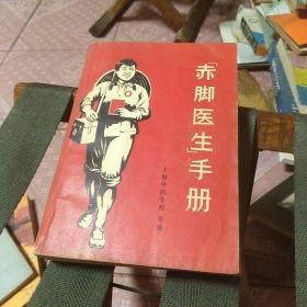 赤脚医生手册 上海中医学院等编