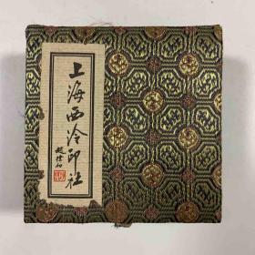 上海西泠印泥 30g 箭镞朱砂印泥 七八十年代老印泥 用于 书画 宣纸 毛笔 砚台