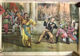 60年代年画  宣传画《 小刀会 》谢慕连作 画面精美 请看图 免争议  两开.