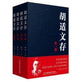 胡適文存(全四冊)