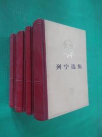 列宁选集 全4卷 硬精装
