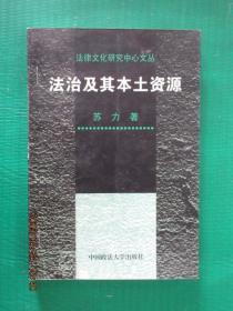 法律文化研究中心文丛 法治及其本土资源