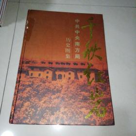 千秋红岩 中共中央南方局历史图集【精装8开】