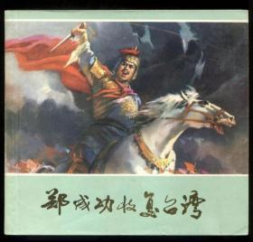 连环画:郑成功收复台湾(福建版)