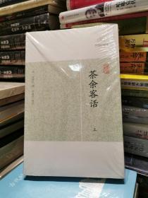 茶余客话(全二册)