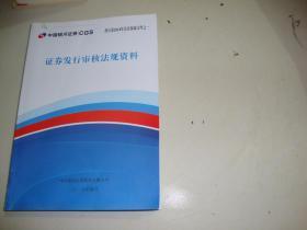 中国银河证券证券发行审核法规资料