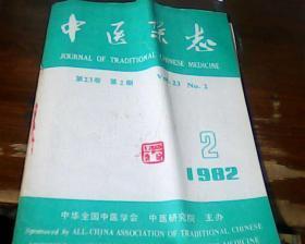 中医杂志1982.2
