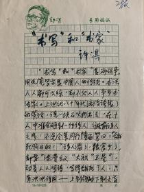 """许淇手稿《""""书写""""与""""书家""""》,使用许淇专用稿纸,应曾发表。许淇(1937–2016),1942年至1953年在原籍上海上学至苏州美专绘画系肄业。曾师从林风眠、刘海粟、关良三大师,1956年""""支边""""到内蒙古包头市。曾任包头市文联主席、名誉主席,内蒙古自治区文史馆馆员,内蒙古作家协会名誉副主席,包头书画院名誉院长。著有散文集《第一盏矿灯》、《呵大地》,散文诗集《北方森林曲》、短篇小说集《疯了的太阳》"""