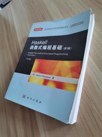 Haskell函数式编程基础